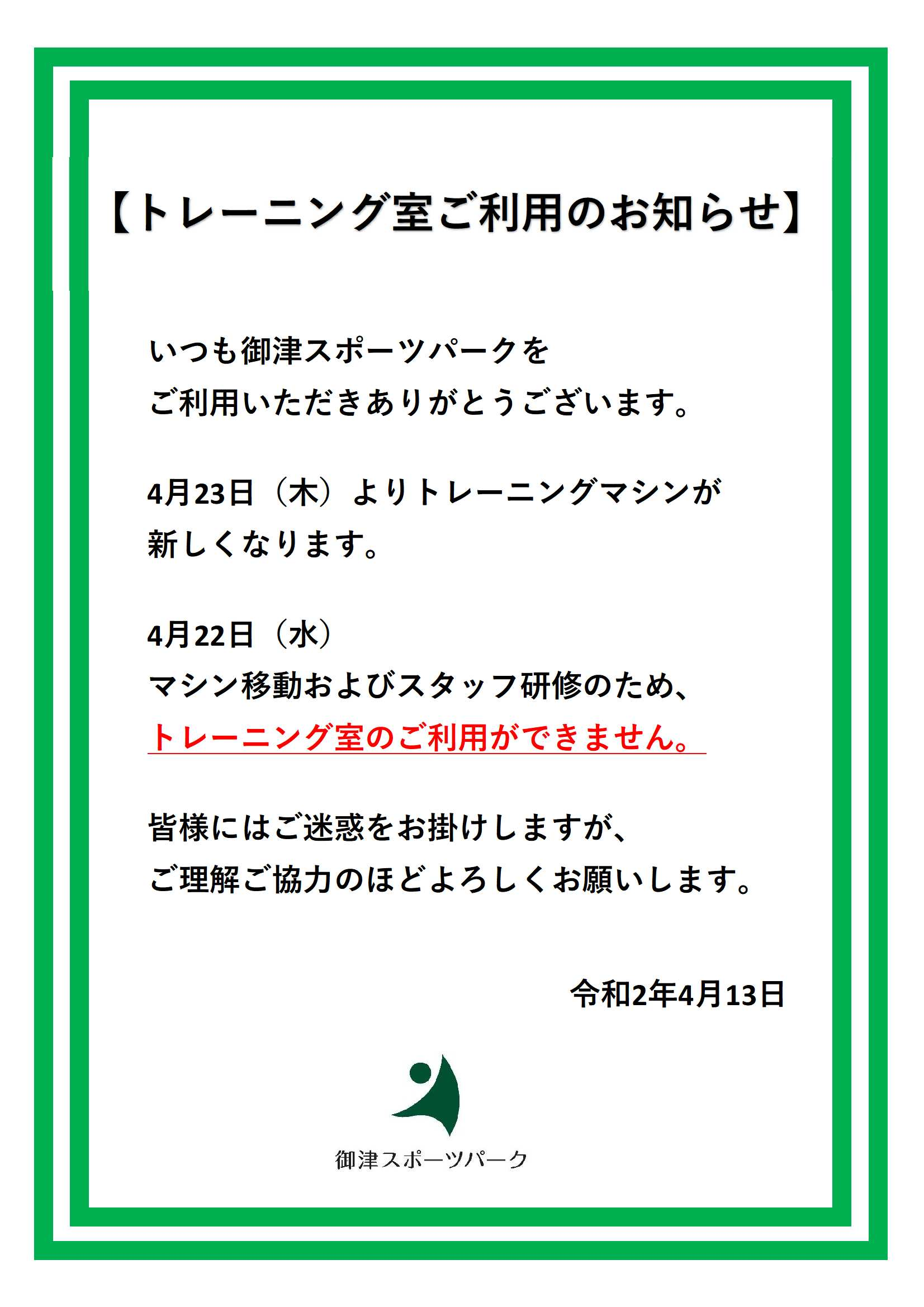 お知らせPOP【マシン移動】-2.jpg