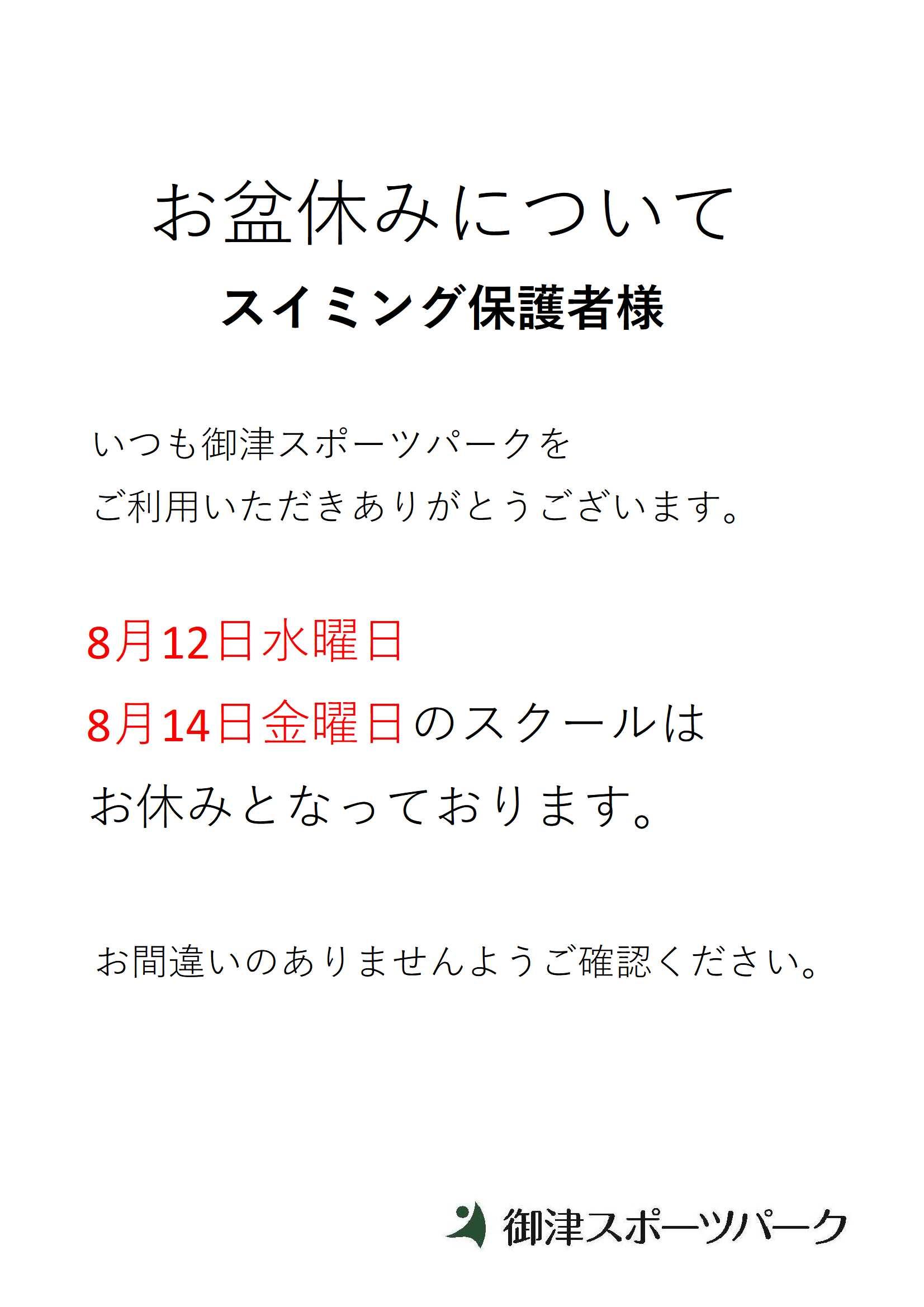 コロナ月会費支払変更について.jpg