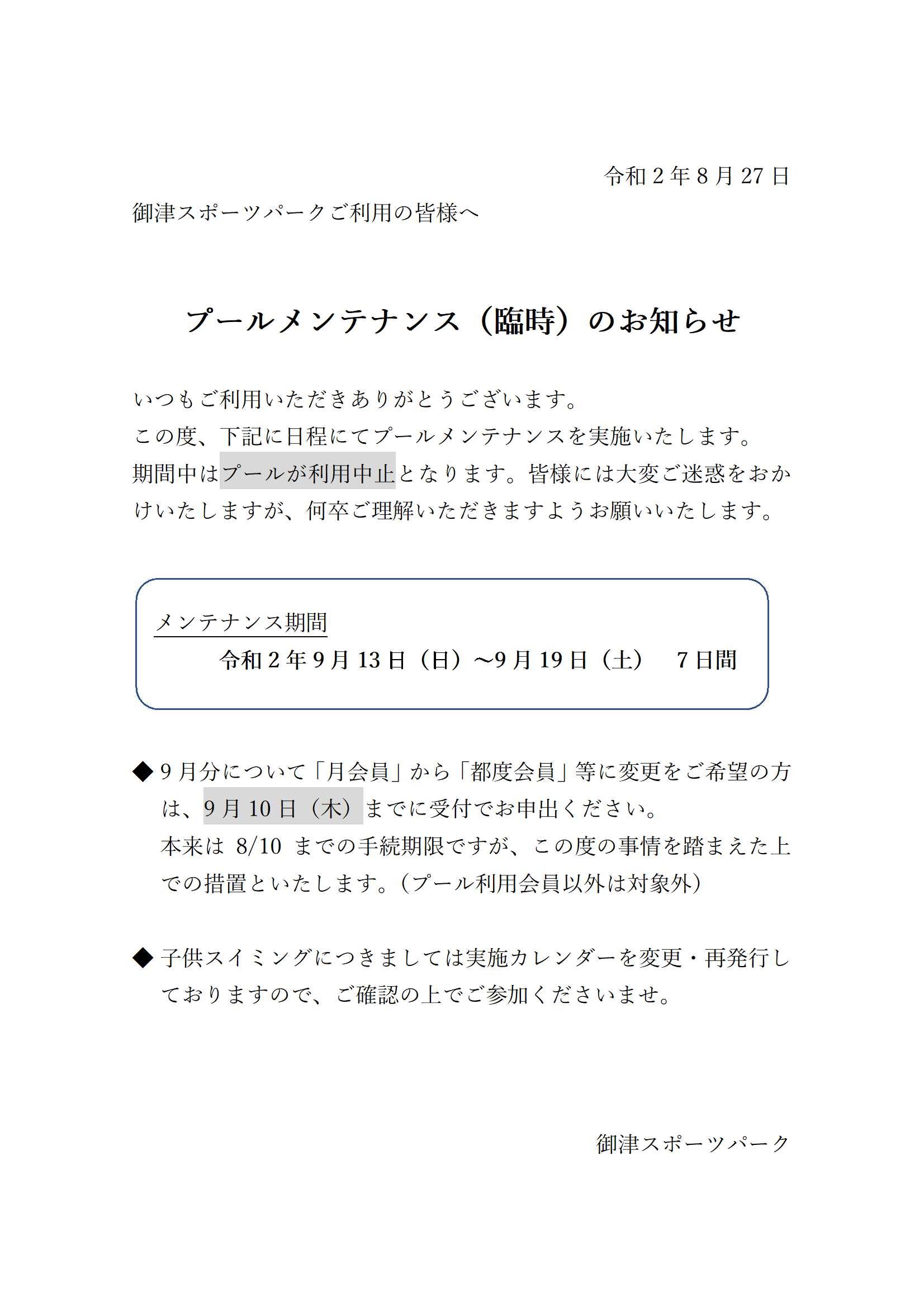 プールメンテナンス休業.jpg